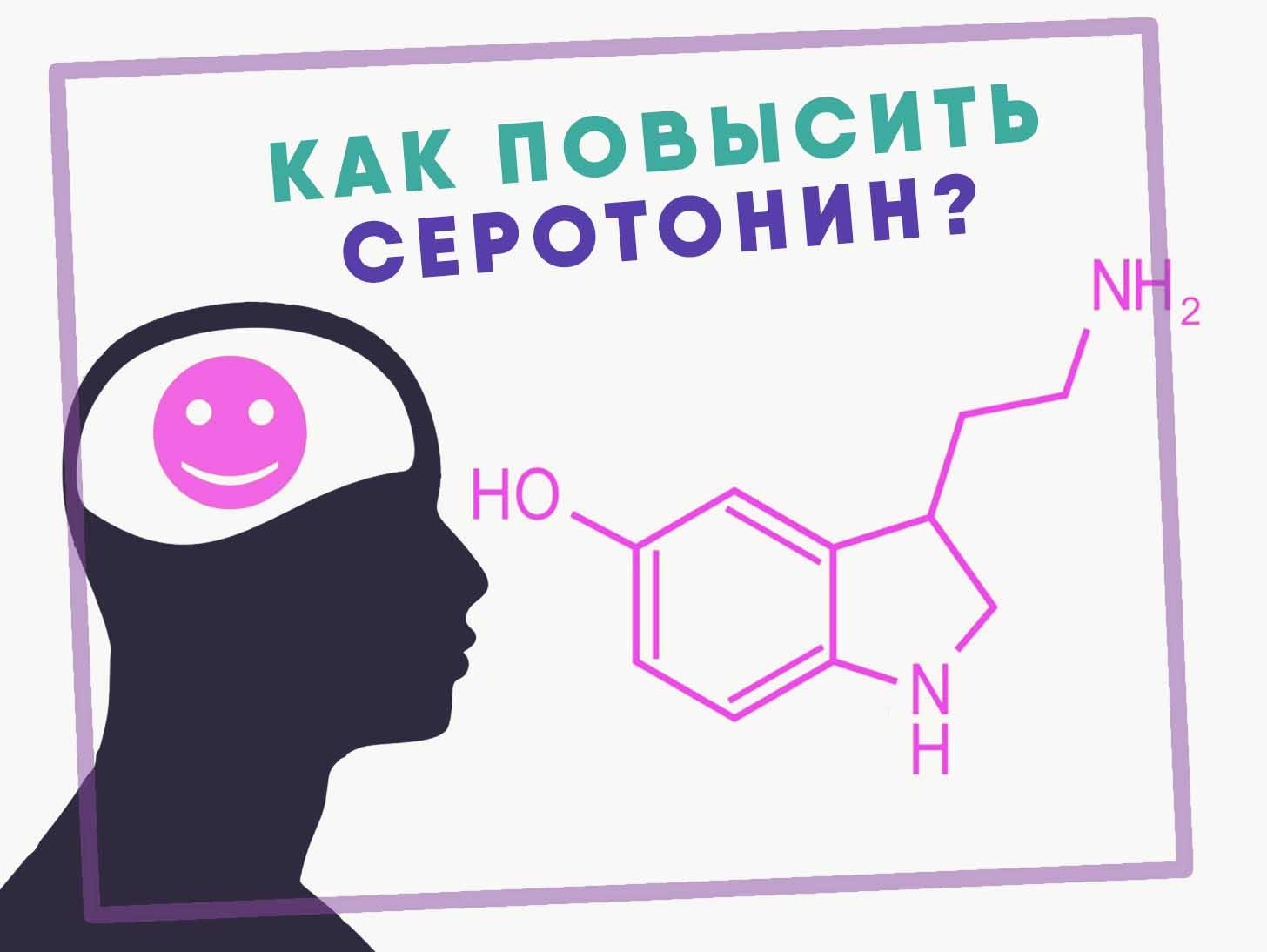 как повысить серотонин в организме народными средствами