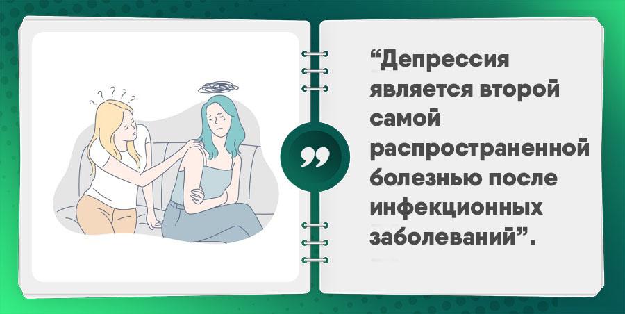 лечение депрессии у женщин
