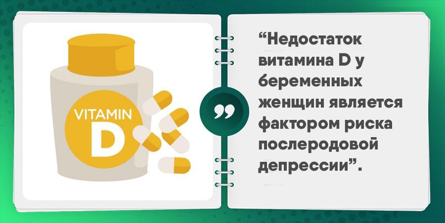 видамин д природный антидепрессант