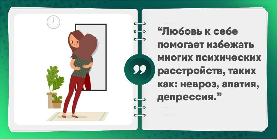способы повысить самооценку женщине