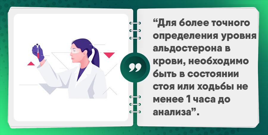 причины повышенного альдостерона в крови